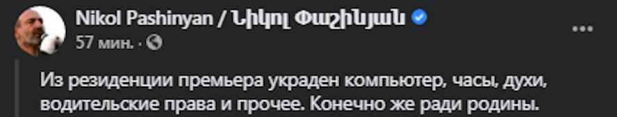 Это изображение имеет пустой атрибут alt; его имя файла - Pashinyan.jpg